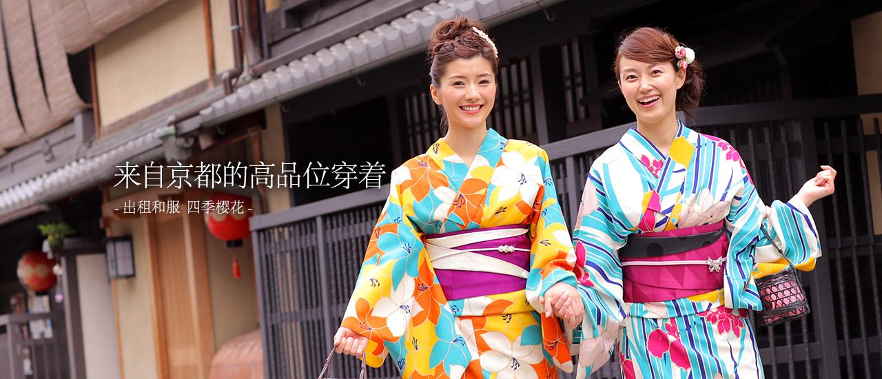 来自京都的高品位穿着