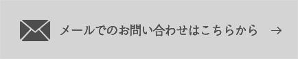 info@sakura-wasou.com
